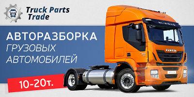 Авторазборка Truck Parts Trade