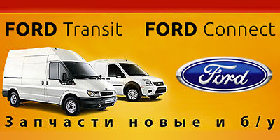 Ford Transit, Connect.