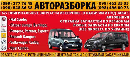 Разборка Черновцы