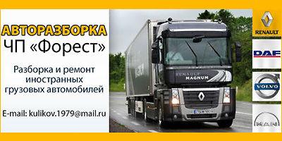 Разборка иностранных грузовых автомобилей - ЧП Форест