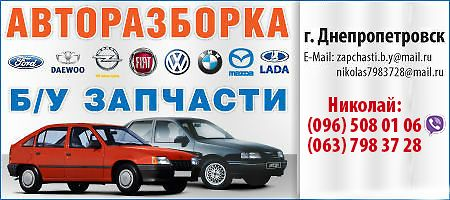 авторазборка bmw e34 днепропетровск