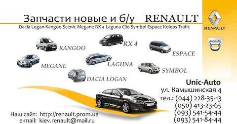 b Запчасти Рено /b Кенго ( Разборка Renault Kangoo.