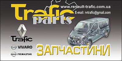 Авторазборка Trafic-parts