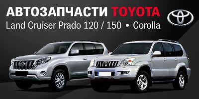 Автозапчасти для Toyota Land Cruiser Prado 120 и  Toyota Corolla