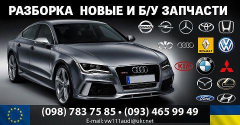 Авторазборка Новые и б/у запчасти на все марки авто