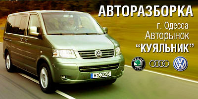 Авторазборка Skoda, Volkswagen