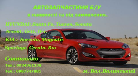 Hyundai, KIA, ВАЗ 2110-2112.