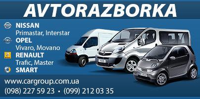 AVTORAZBORKA Trafic & Vivaro