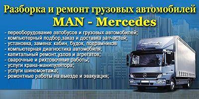 МАН: разборка авто MAN