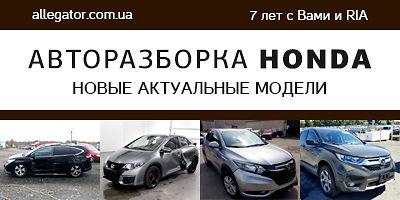 Разборка Хонда