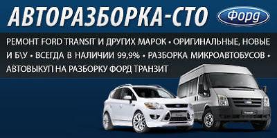 авторозборка ford днипропетровск