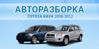Разборка Тойота Житомир