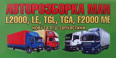 Разборка МАН Кропивницкий (Кировоград)