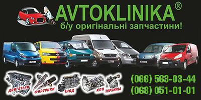 Двигуни &КПП на всі автомобілі