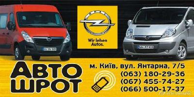 Автошрот Renault Master, Trafic.