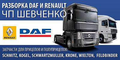 Грузоразборка DAF +  Renault Magnum, Premium