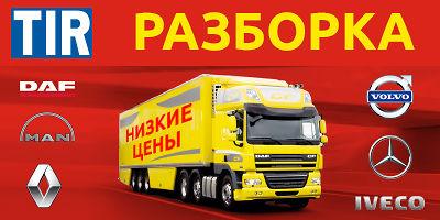 Грузовая разборка Черкасс – Truckshrot