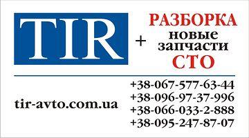 Tir-avto (разборка европейских грузовых автомобилей)