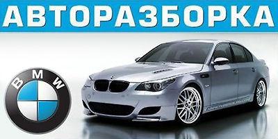 BMW E38, Е39, Е46, Е53, Е60, Е65, E70, E90