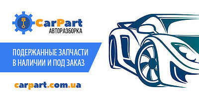 Разборка Харьков