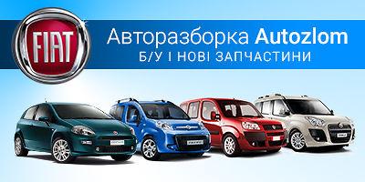 AutoZlom Fiat Doblo