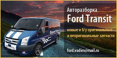 Авторазборка Ford Transit,Connect,Mondeo,Focus