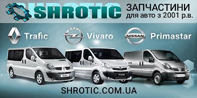 Авторозборка Trafic, Vivaro,  Primastar (з 2001 р.в)