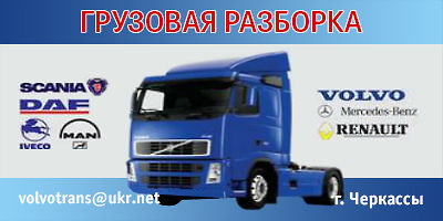Разборка Авторазборка грузовиков Е-2, Е-3, Е-5