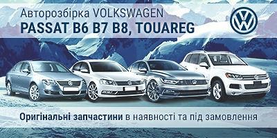 Авторозборка Volkswagen Passat