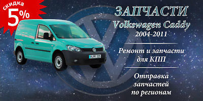 Volkswagen Caddy запчасти Б/У
