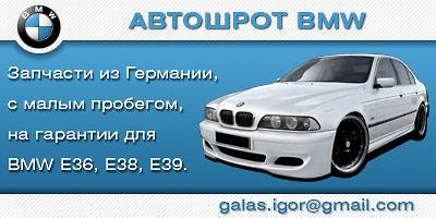 Разборка Автошрот BMW