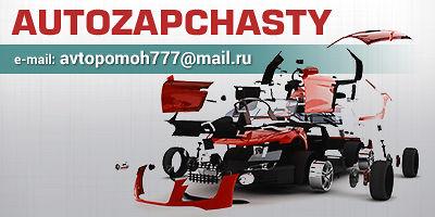AUTOZAPCHASTY