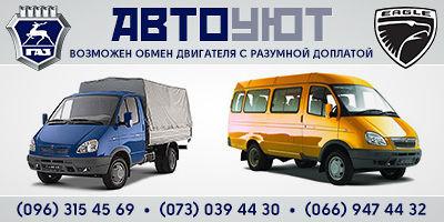 Разборка Днепропетровск