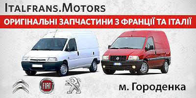 Нові та б/в запчастини для Fiat, Citroen, Peugeot