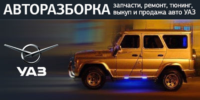 Авторазборка УАЗ