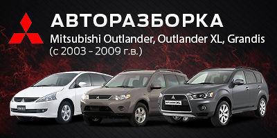 Разборка Mitsubishi Outlander, Outlander XL, Grandis (с 2003 - 2009 г.в.)