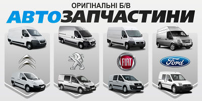 Разборка Фиат Чернигов