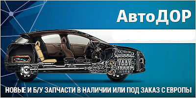 АвтоДОР