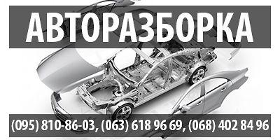Разборка Тернополь