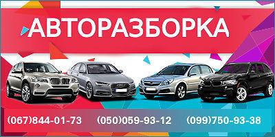 Разборка Кропивницкий (Кировоград)