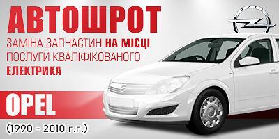 Авторазборка Opel