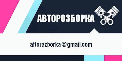 Разборка Луцк