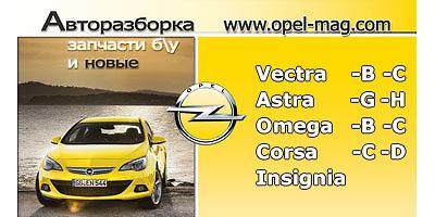 Авторазборка Opel-mag.com