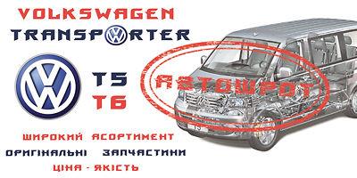 Авторазборка Авторозборка VW T5