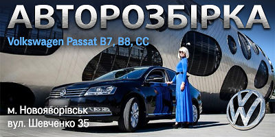 Авторазборка PRIDE AUTO Volkswagen Passat B7, B8 , CC, Golf 7, Tiguan