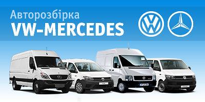 Авторозбірка Vw- Mercedes