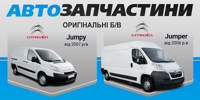 Авторазборка Citroen Jumpy, Citroen Jumper