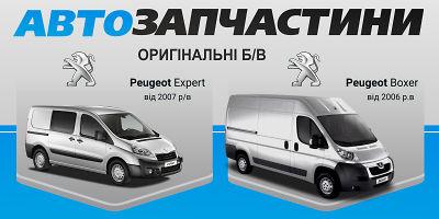 Авторазборка Peugeot Expert, Peugeot Boxer