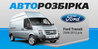 Авторазборка Ford Transit с 2006 - 2012 г.в