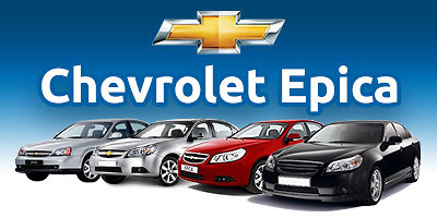 Авторазборка Chevrolet Epica